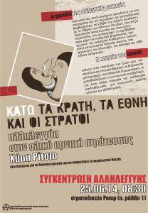 Afisa_Ritsios_2014_web