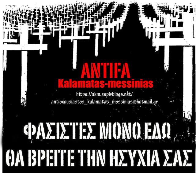 fasistohsyxeia